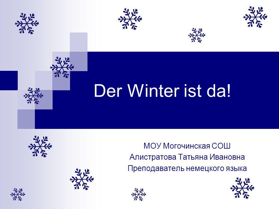 Der Winter ist da! МОУ Могочинская СОШ Алистратова Татьяна Ивановна