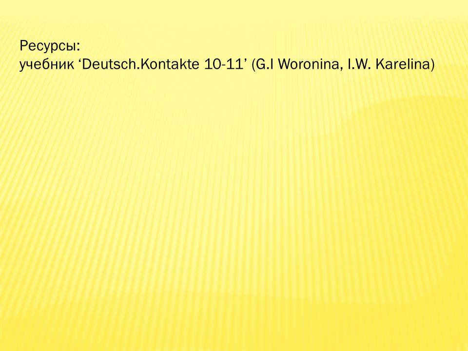 Ресурсы: учебник 'Deutsch.Kontakte 10-11' (G.I Woronina, I.W. Karelina)