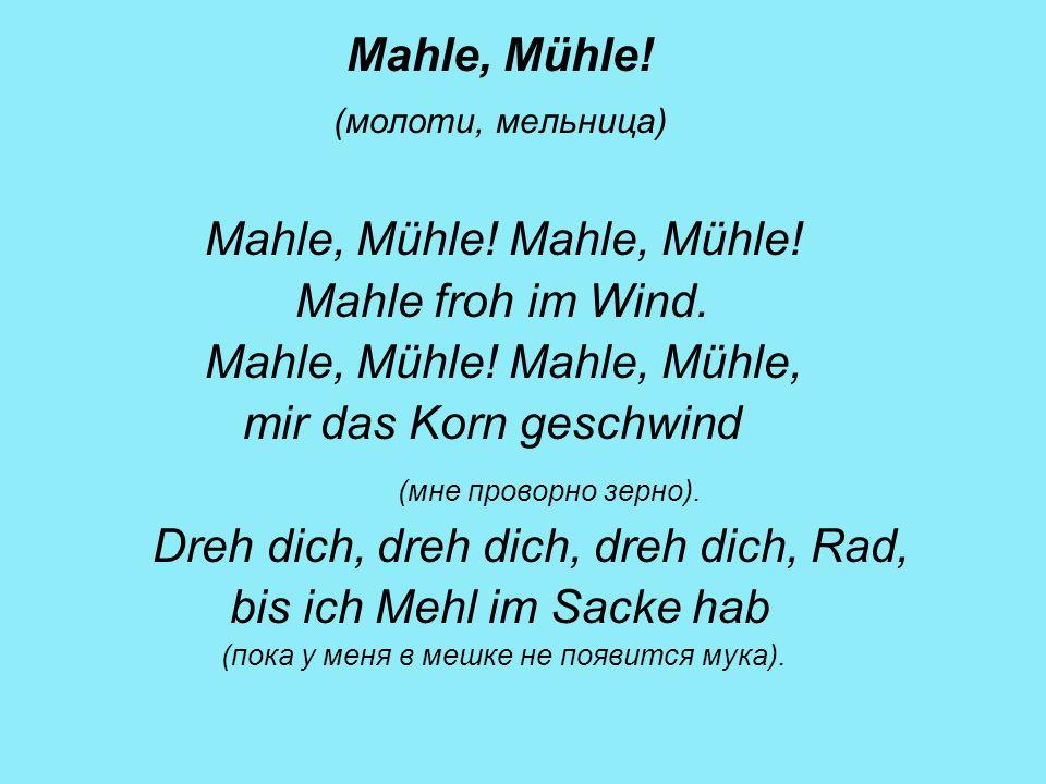Mahle, Mühle! Mahle, Mühle! Mahle froh im Wind.