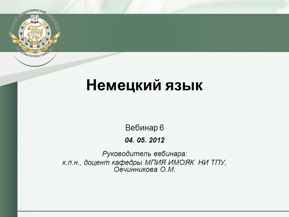 Немецкий язык Вебинар 6 04. 05. 2012 Руководитель вебинара: