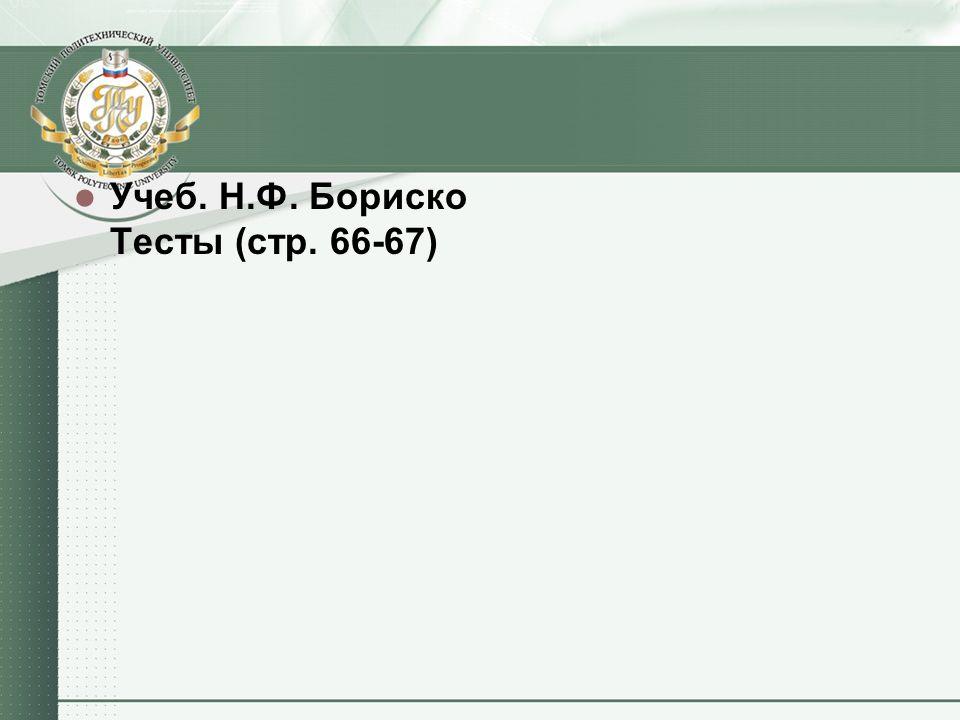 Учеб. Н.Ф. Бориско Тесты (стр. 66-67)