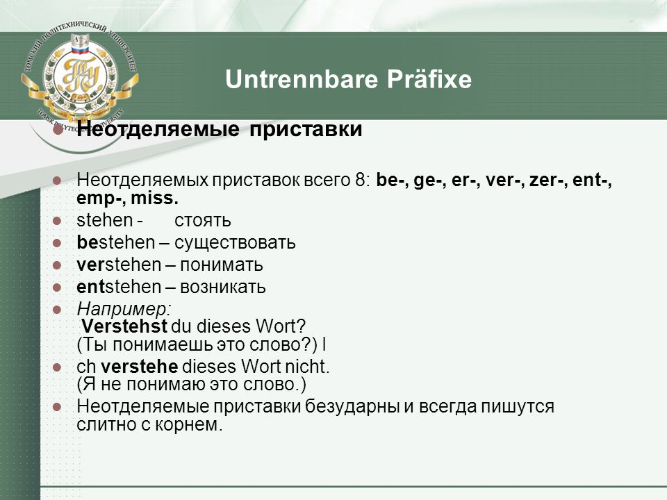 Untrennbare Präfixe Неотделяемые приставки