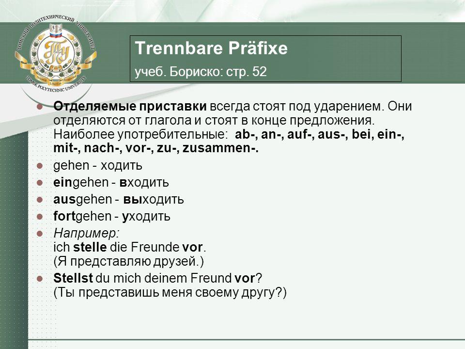 Trennbare Präfixe учеб. Бориско: стр. 52