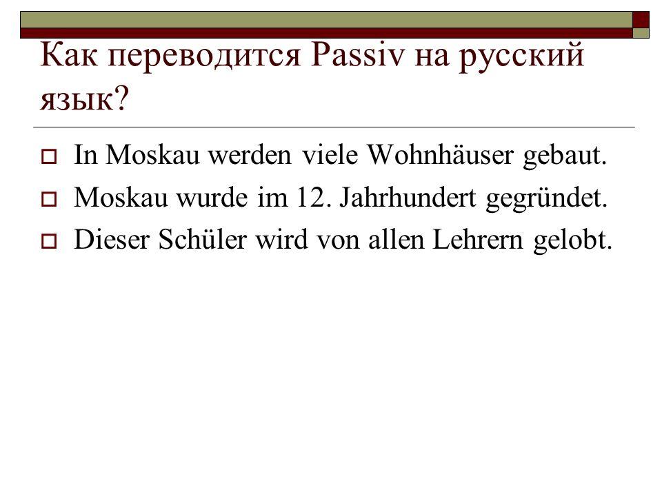 Как переводится Passiv на русский язык