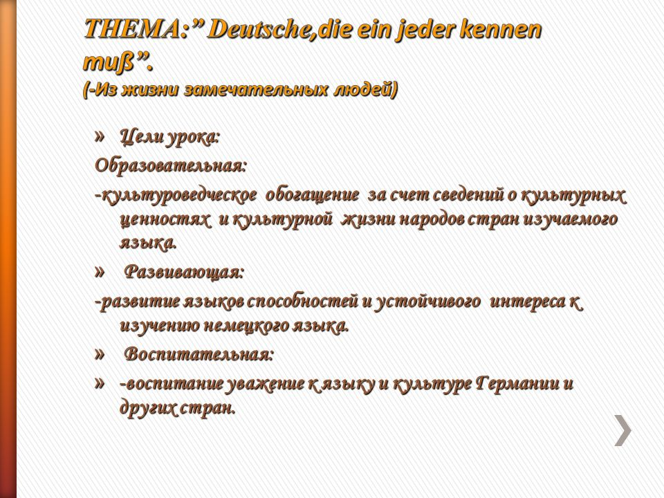 THEMA: Deutsche,die ein jeder kennen muß