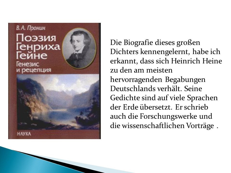 Die Biografie dieses großen Dichters kennengelernt, habe ich erkannt, dass sich Heinrich Heine zu den am meisten hervorragenden Begabungen Deutschlands verhält.