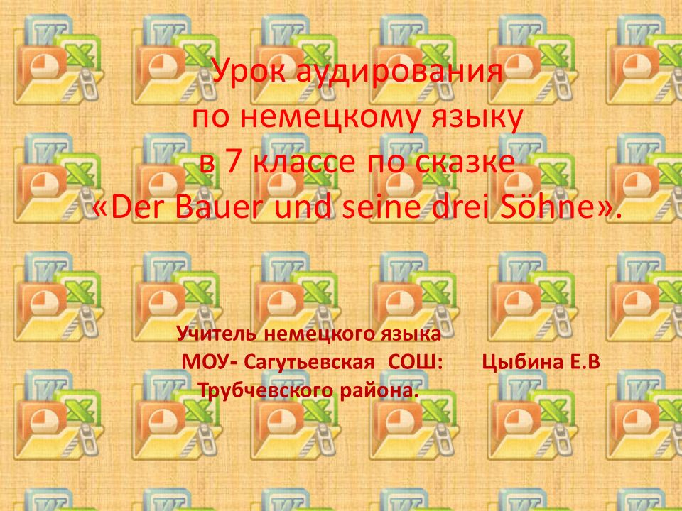 Урок аудирования по немецкому языку в 7 классе по сказке «Der Bauer und seine drei Söhne».