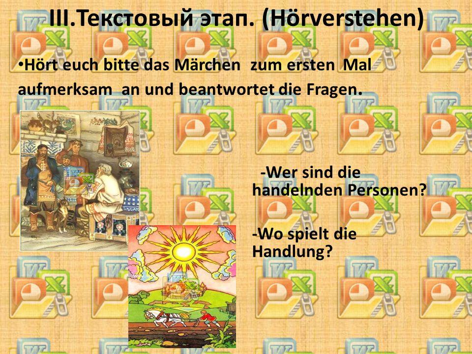 III.Текстовый этап. (Hörverstehen)