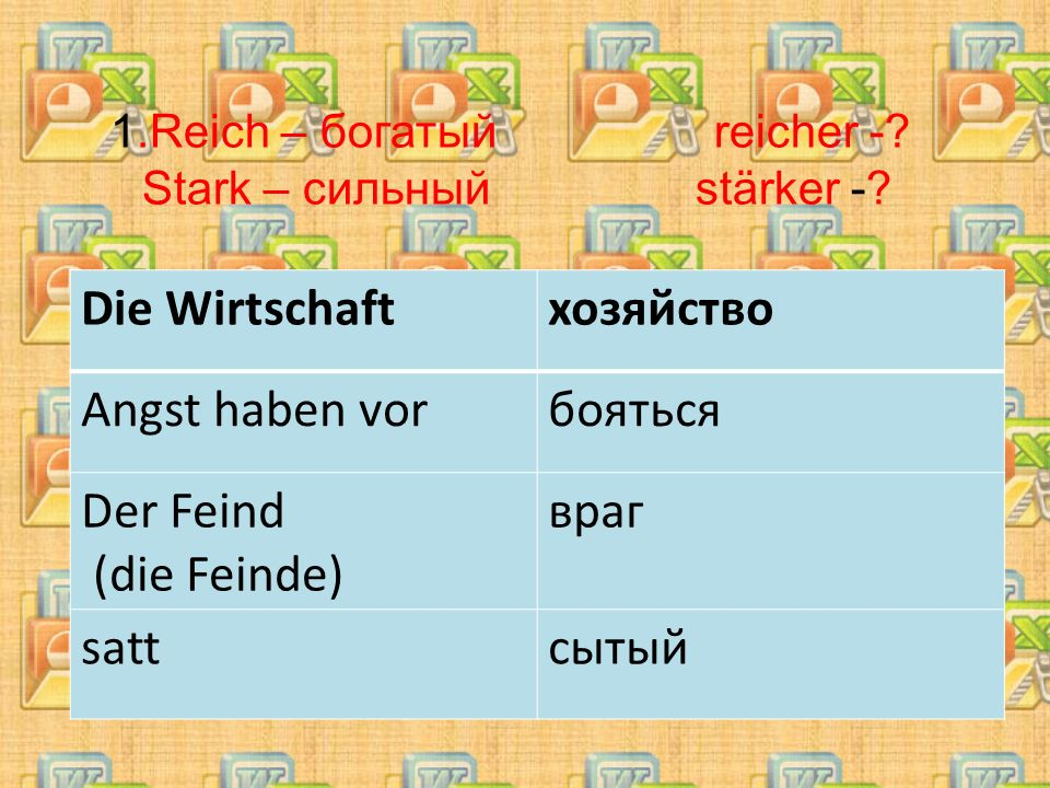 1.Reich – богатый reicher - Stark – сильный stärker -
