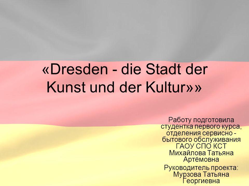 «Dresden - die Stadt der Kunst und der Kultur»»