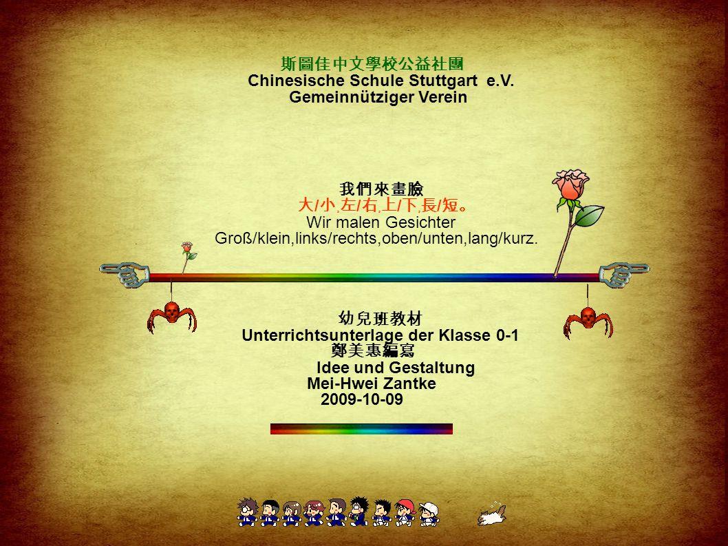 斯圖佳中文學校公益社團 Chinesische Schule Stuttgart e.V. Gemeinnütziger Verein. 我們來畫臉. 大/小﹐左/右﹐上/下﹐長/短。
