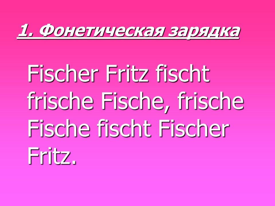 1. Фонетическая зарядка Fischer Fritz fischt frische Fische, frische Fische fischt Fischer Fritz.