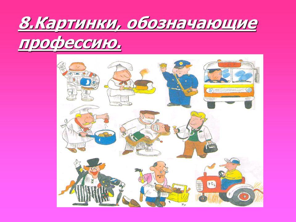 8.Картинки, обозначающие профессию.