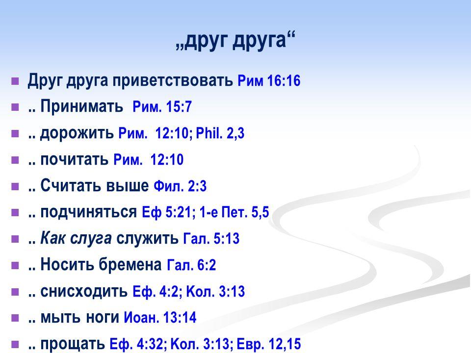 """""""друг друга Друг друга приветствовать Рим 16:16"""