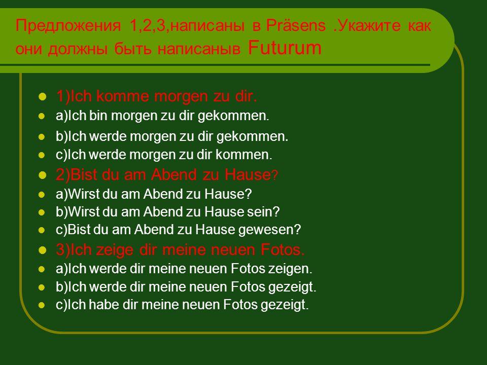 Предложения 1,2,3,написаны в Präsens