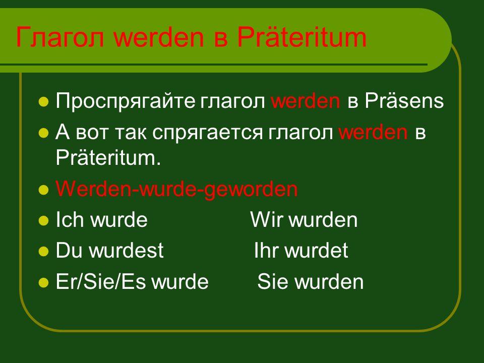 Глагол werden в Präteritum
