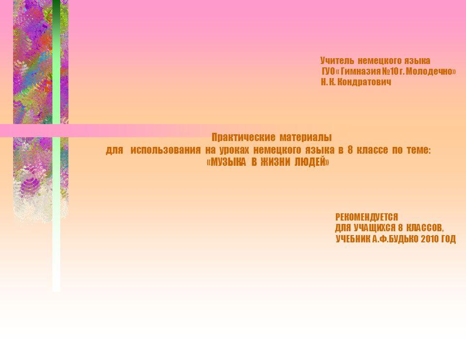 Учитель немецкого языка ГУО « Гимназия №10 г. Молодечно» Н. К