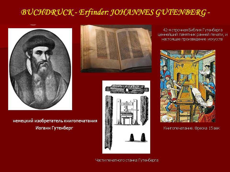 BUCHDRUCK - Erfinder: JOHANNES GUTENBERG -