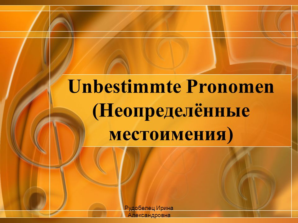 Unbestimmte Pronomen (Неопределённые местоимения)