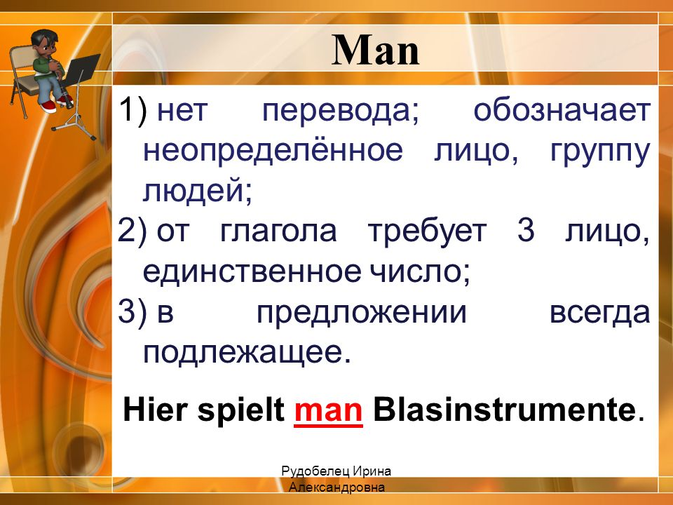 Man нет перевода; обозначает неопределённое лицо, группу людей;