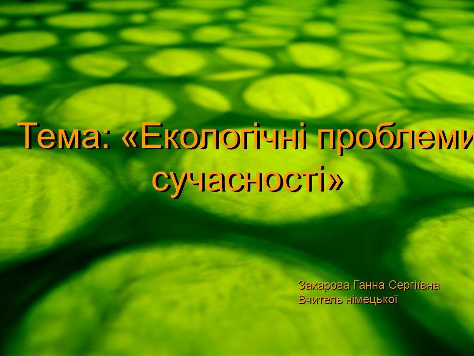 Тема: «Екологічні проблеми сучасності»