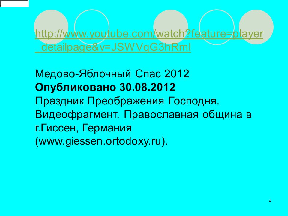 ГИД http://www.youtube.com/watch feature=player_detailpage&v=JSWVqG3hRmI. Медово-Яблочный Спас 2012.