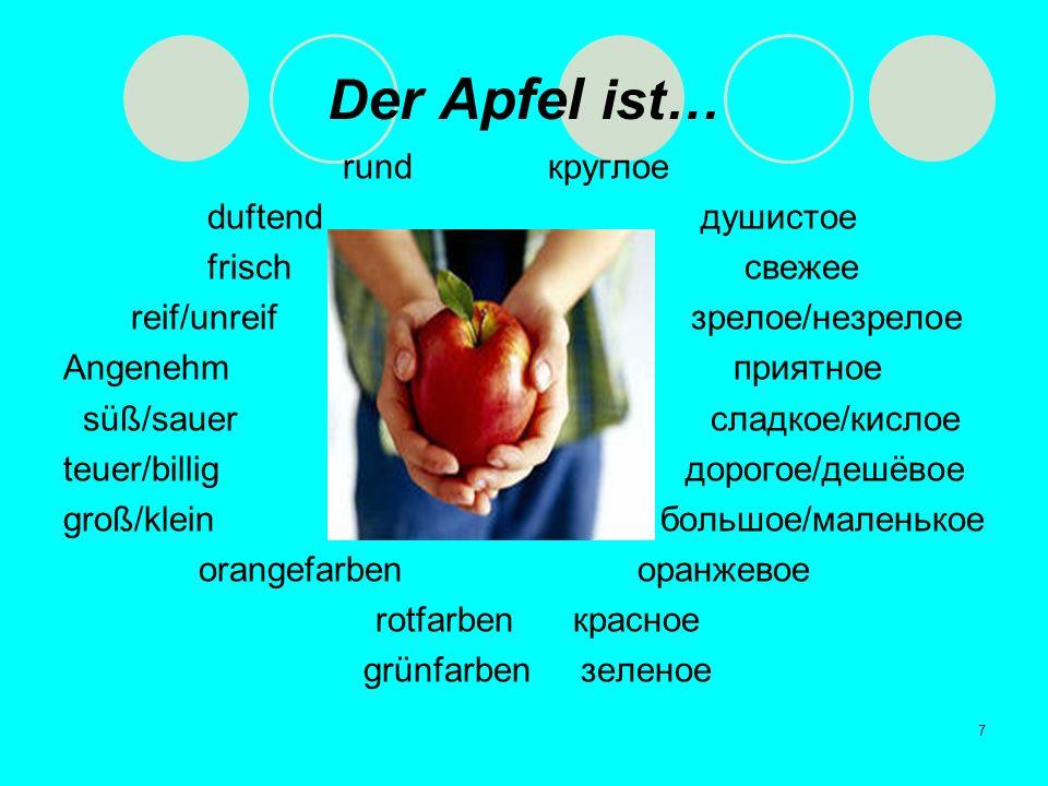 Der Apfel ist… rund круглое duftend душистое frisch свежее