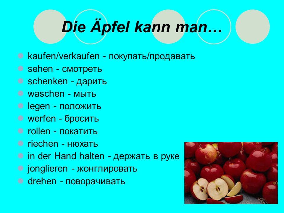 Die Äpfel kann man… kaufen/verkaufen - покупать/продавать