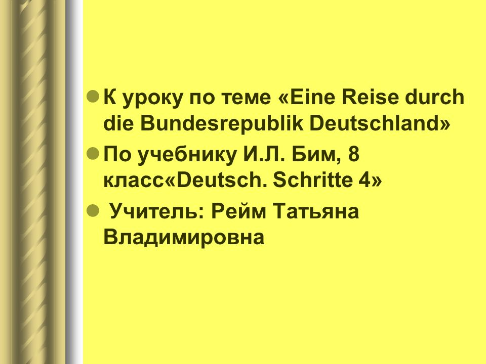 К уроку по теме «Eine Reise durch die Bundesrepublik Deutschland»