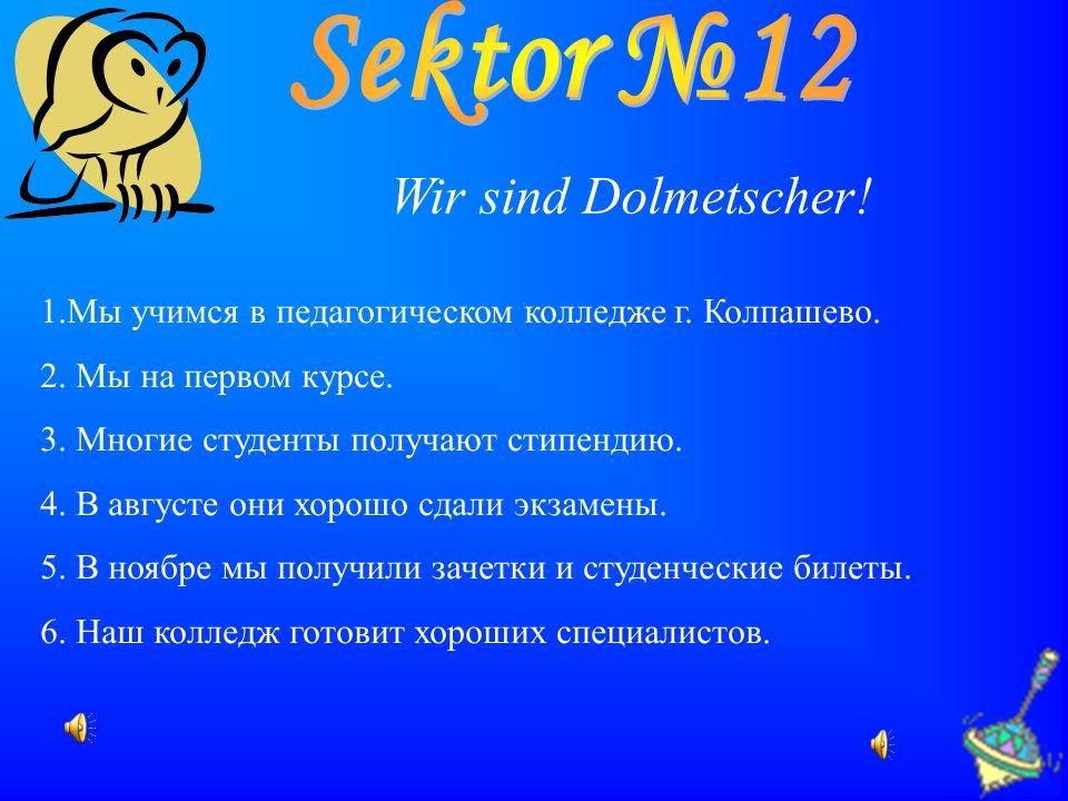 Wir sind Dolmetscher! Sektor №12