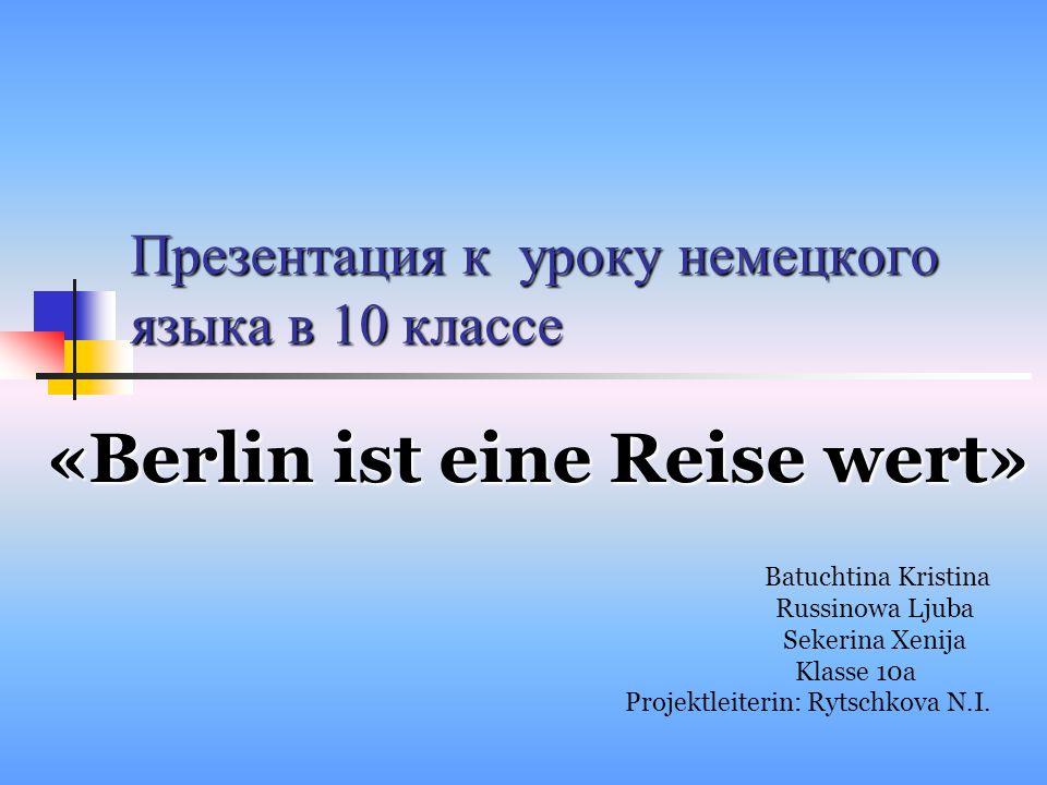 Презентация к уроку немецкого языка в 10 классе