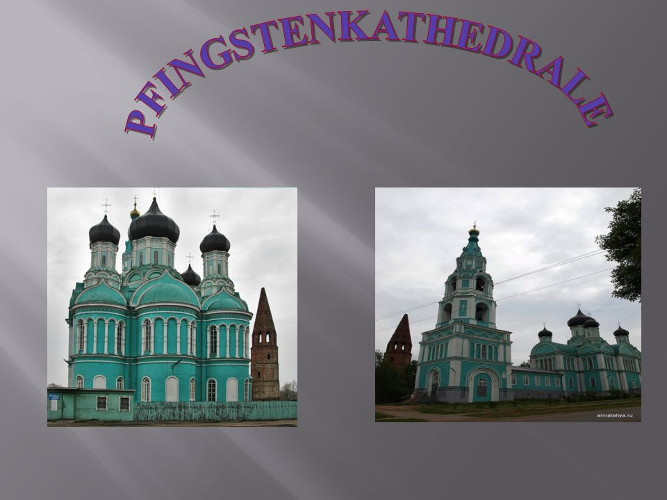 PFINGSTENKATHEDRALE