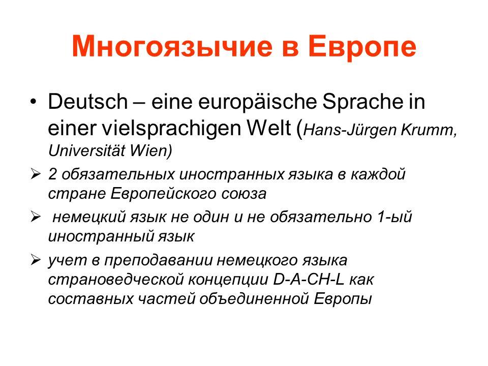 Многоязычие в Европе Deutsch – eine europäische Sprache in einer vielsprachigen Welt (Hans-Jürgen Krumm, Universität Wien)
