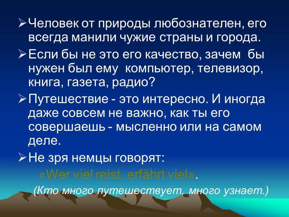 «Wer viel reist, erfährt viel».