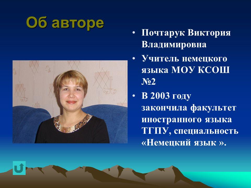 Об авторе Почтарук Виктория Владимировна
