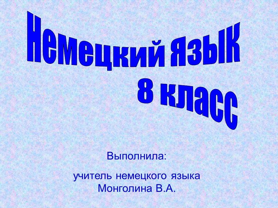 учитель немецкого языка Монголина В.А.