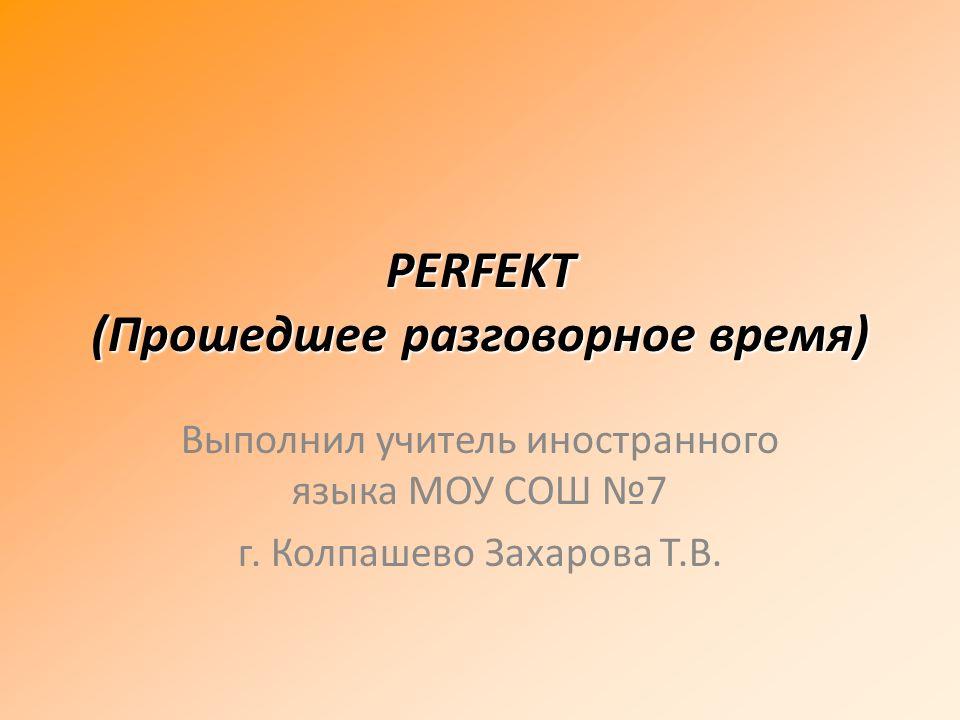 PERFEKT (Прошедшее разговорное время)