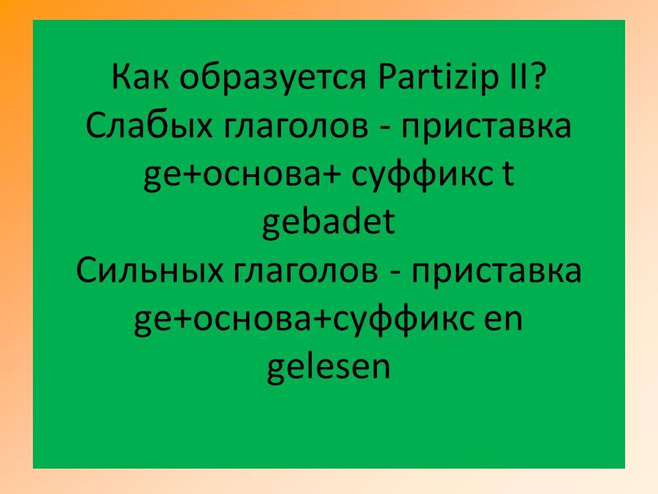 Как образуется Partizip II