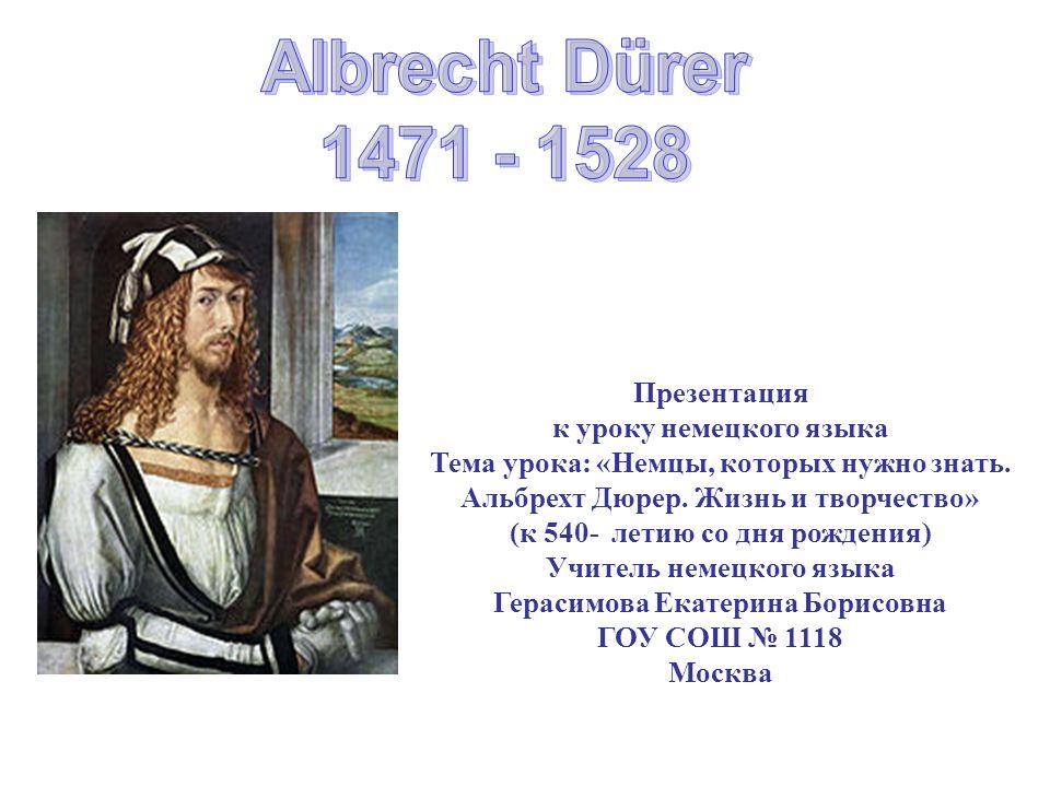 Albrecht Dürer 1471 - 1528 Презентация к уроку немецкого языка