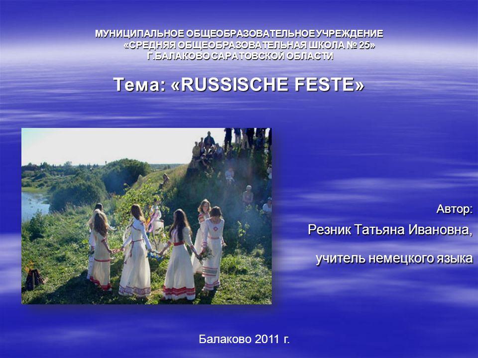 Автор: Резник Татьяна Ивановна, учитель немецкого языка