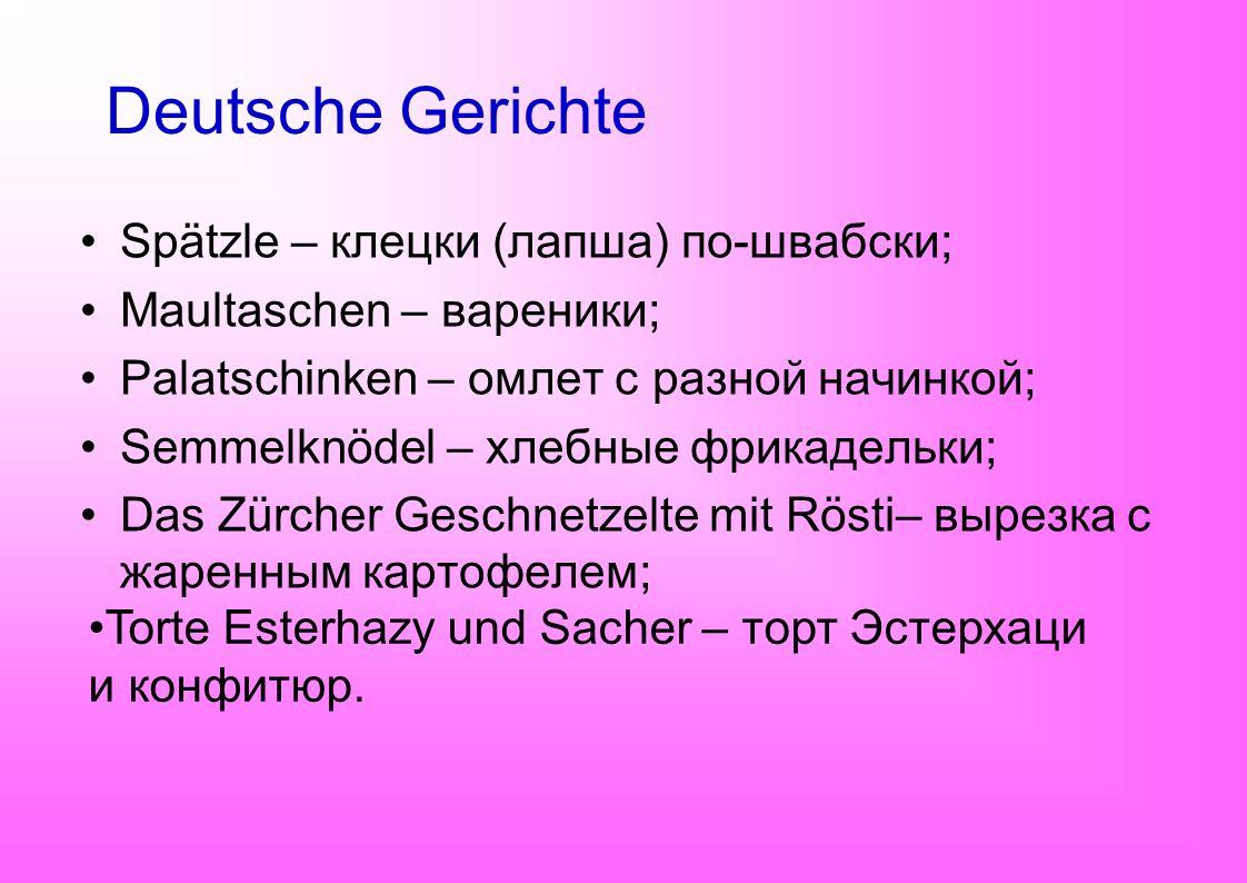 Deutsche Gerichte Spätzle – клецки (лапша) по-швабски;