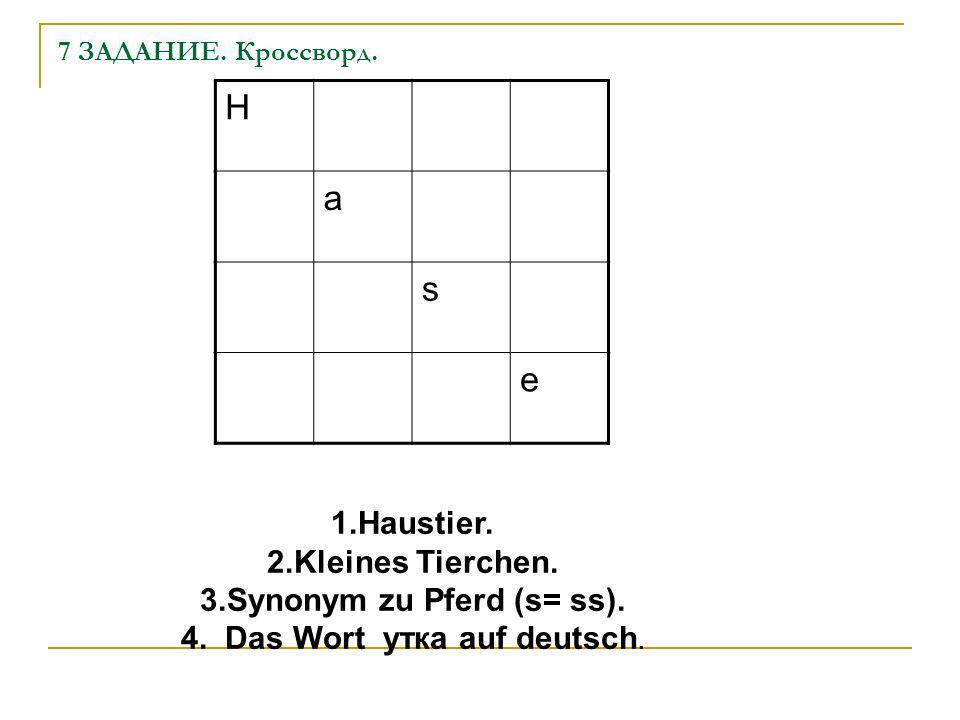 3.Synonym zu Pferd (s= ss). 4. Das Wort утка auf deutsch.