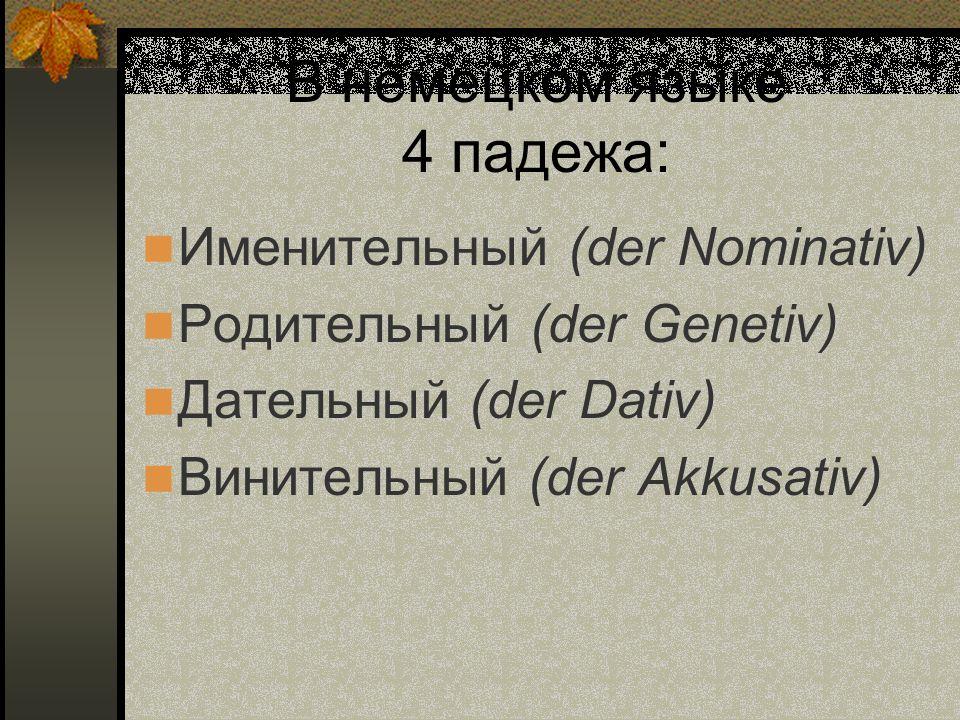 В немецком языке 4 падежа: