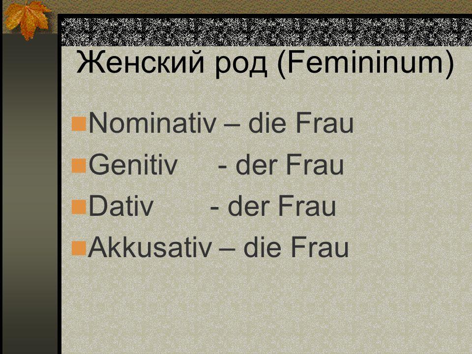 Женский род (Femininum)