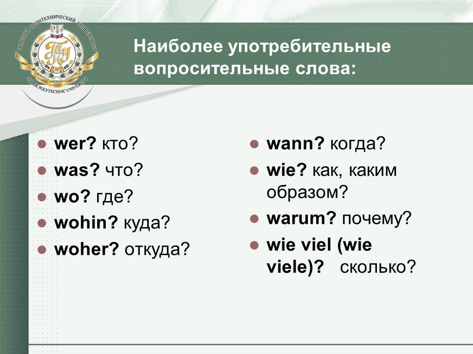 Наиболее употребительные вопросительные слова: