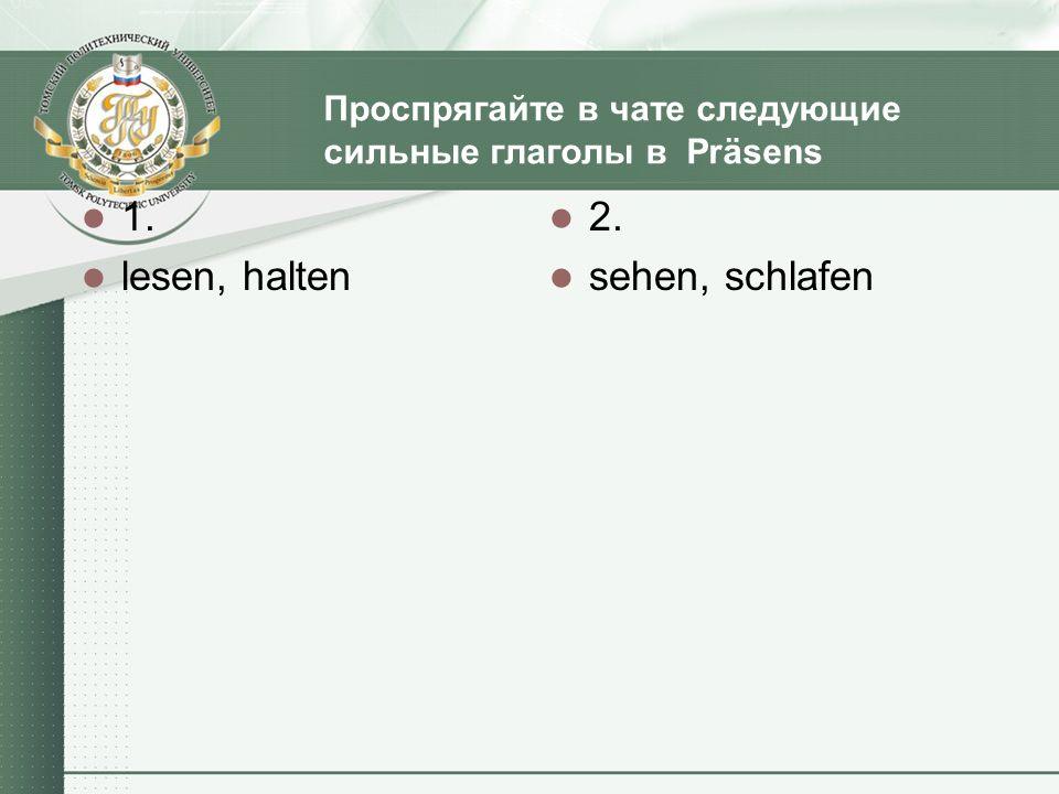 Проспрягайте в чате следующие сильные глаголы в Präsens