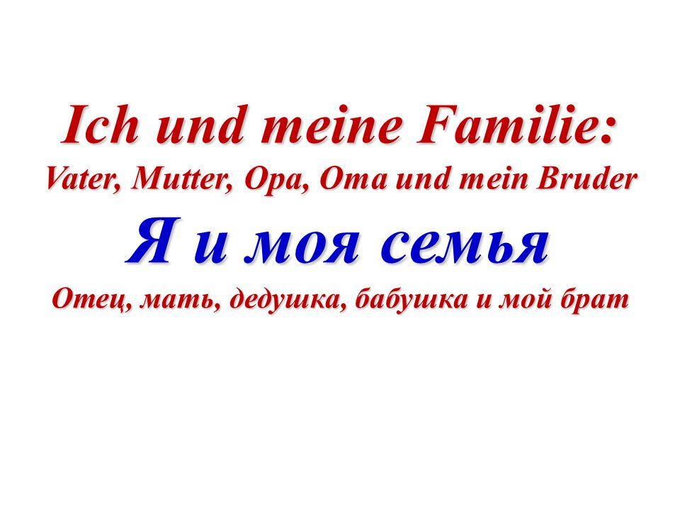 Я и моя семья Ich und meine Familie: