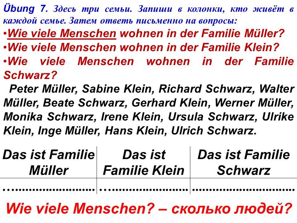 Das ist Familie Schwarz Wie viele Menschen – сколько людей