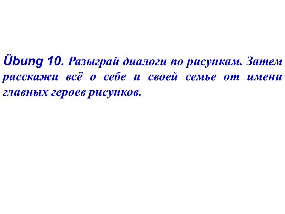 Übung 10. Разыграй диалоги по рисункам