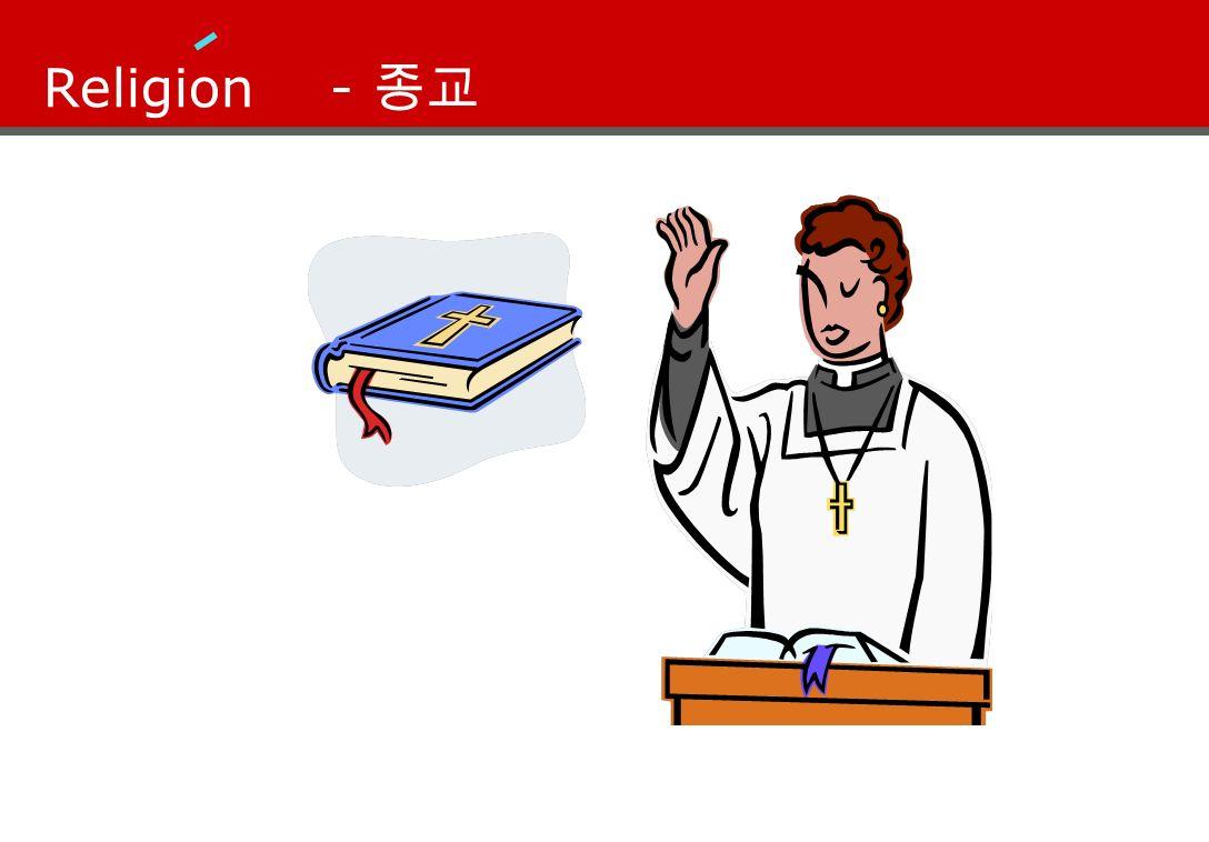 Religion - 종교